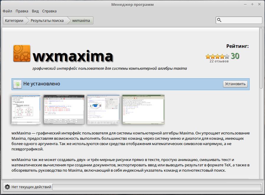 Линукс все о программе